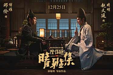 郭敬明新片《晴雅集》国际版预告公布 定档12月25日