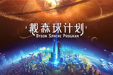 宇宙探索沙盒《戴森球计划》发布宣传片第二弹!