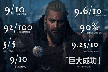 《刺客信条:英灵殿》中文配音版媒体赞誉宣传片