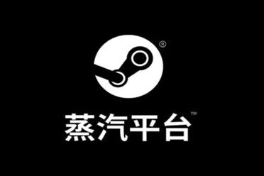 Steam中国版来了?蒸汽平台出现《CSGO》《DOTA2》