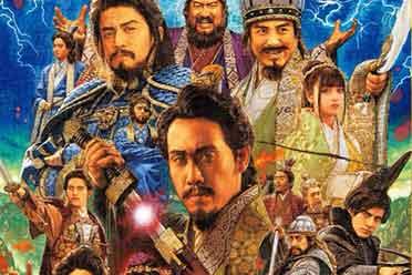 《新解释・三国志》新影像公开 12月在日本上映