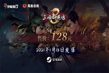 《三国群英传8》售价正式公布!吕布赵云战斗演示