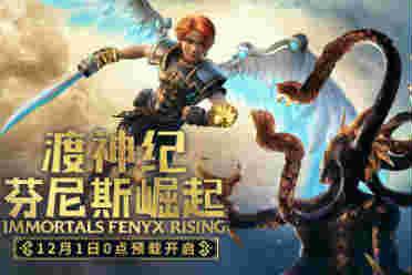 育碧《渡神纪:芬尼斯崛起》将于12月1日0点开放预载