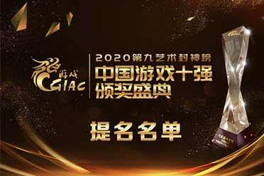 """2020年度中国""""游戏十强""""评选提名名单!原神霸榜"""