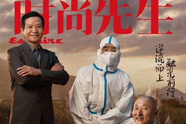 雷军携陈佩斯、罗永浩同框登上《时尚先生》杂志封面