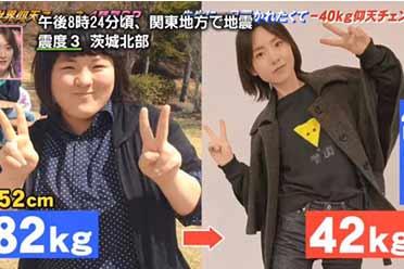 爱的力量!日本一妹子爱上班主任后疯狂减重40公斤
