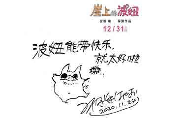 《崖上的波妞》内地定档12月31日 宫崎骏送来亲笔信