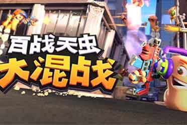 《百战天虫:大混战》正式发售!32人跨平台大乱斗!
