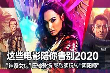 前瞻盘点告别2020:神奇女侠压轴登场!隐形人恐惧降临