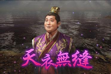 《三国志14威力加强版》追加武将!智力只有9的刘禅
