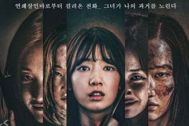 韩国邪教又出手了,今年最生猛的韩国惊悚片别错过
