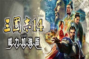 《三国志14威力加强版》Steam正版分流下载发布!