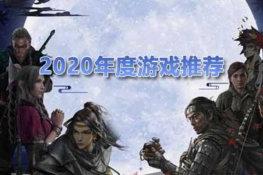 2020年十大最佳游戏推荐:从过去到未来的热血与感动