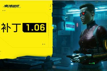 《赛博朋克2077》1.06补丁!提高稳定性 修复存档BUG