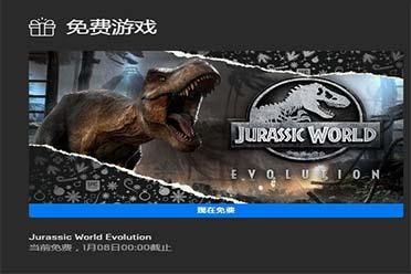 Epic圣诞喜加一第15弹:模拟经营《侏罗纪世界进化》
