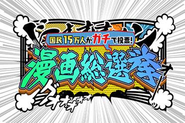 """15万人参与投票!《海贼王》登顶""""漫画总选举""""榜首"""