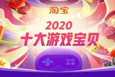 淘宝2020十大游戏宝贝公布《赛博朋克2077》入榜!