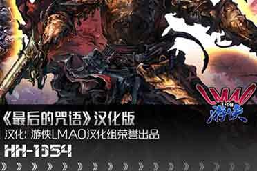 《最后的咒语》1.0汉化补丁发布!内核汉化支持正版!