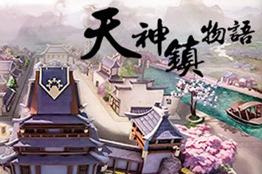 中国风模拟经营《天神镇物语》专题上线!