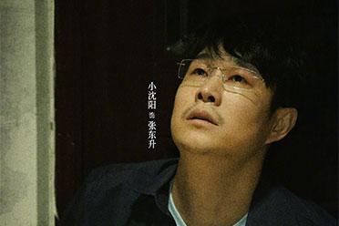 小沈阳演《隐秘的角落》张东升 并表示自己放弃小品