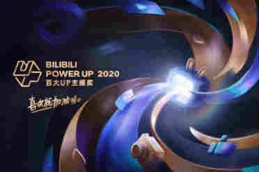 哔哩哔哩揭晓2020年