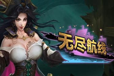 国产Roguelike卡牌策略游戏《无尽航线》专题上线!