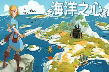 像素风2D动作角色扮演游戏《海洋之心》专题上线!