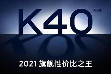 雷军公布Redmi K40震撼低价!骁龙888旗舰性价比之王