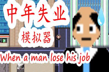 打工人惨遭开除 《中年失业模拟器》专题上线!