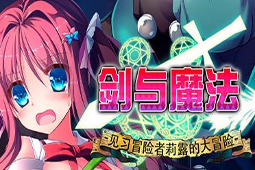 爽快日系角色扮演游戏《剑与魔法:见习冒险者莉露的大冒险》专题上线!