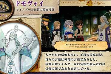 日式王道RPG《勇气默示录2》深雪之国介绍影像公布!