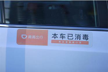 北京超10万滴滴司机预约接种疫苗 已完成46787接种疫苗