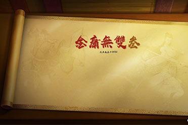 同人游戏《金庸无双3》预计今年免费开源发布游戏!