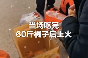 嫌托运贵4男子当场吃完60斤橘子!4人上火嘴角起泡