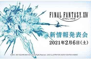 《FF14》2月6日上午举办线上发布会 新情报将至!