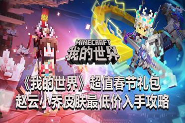 《我的世界》超值春节礼包,赵云小乔皮肤最低价入手攻略
