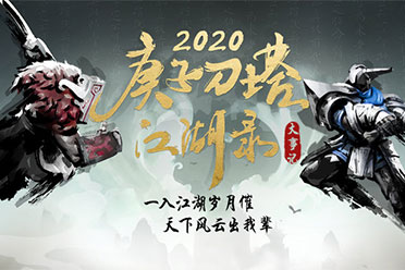 《Dota2》官方公布2020年国服年度大数据总结!