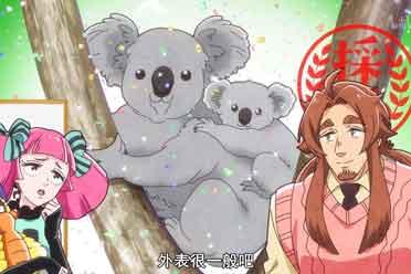 这部社畜题材动画 告诉你考拉其实是吃翔长大的