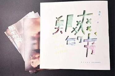 出版社发函要求下架#郑爽的书#:与近期舆情有关