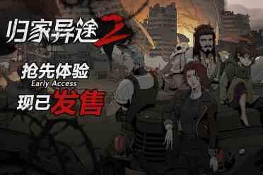 新游戏《归家异途2》Steam好评率72% 比1代有所升级