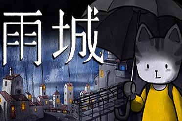 水彩绘本风格冒险解谜游戏《雨城》专题上线