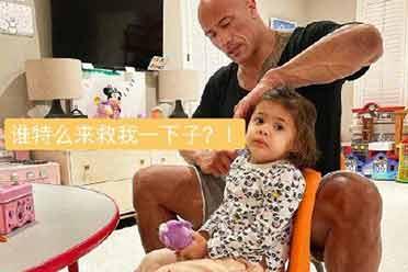 巨石强森晒为女儿梳头照:女儿一脸惊悚引网友热议!