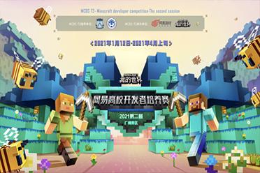 网易《我的世界》高校开发者培养赛广州高校专项合作计划正式启动,热力开战!
