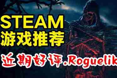 大粉驴 STEAM游戏推荐之近期热门Roguelike游戏篇