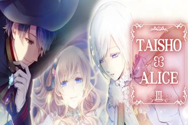 拯救王子 文字冒险游戏《大正×对称爱丽丝》专题上线