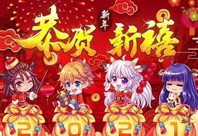 《彩虹岛》春节版本璀璨来袭 陪你欢度新年
