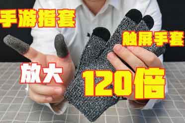 北通手游指套是黑科技还是智商税 放大120倍真相大白