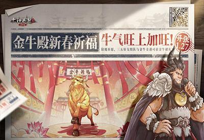 大话西游2春节活动开启局测!快来遇见金牛传说吧