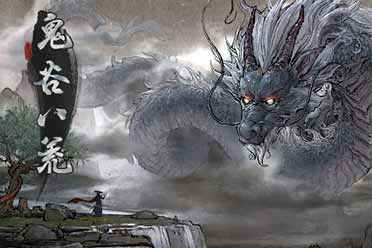 游侠独家制作全球首发《鬼谷八荒》十三项修改器发布
