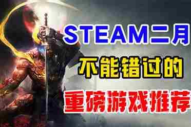 Steam二月份不容错过的重磅新游戏推荐-大粉驴